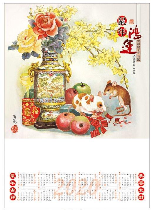 单张铜版纸年历-YCY2020-084鼠年鸿运