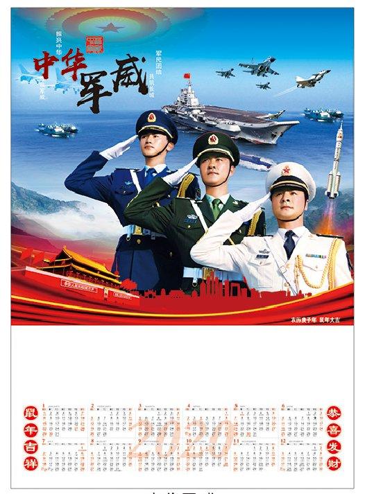 单张铜版纸年历-YCY2020-085中华军威
