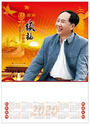 单张铜版纸年历-YCY2020-086伟大领袖