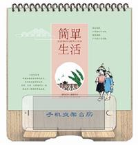 十三张精品木艺手机支架台历 ABA-21160 简单生活