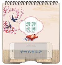 十三张精品木艺手机支架台历 ABA-21161 最美诗词