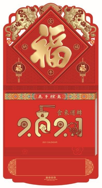 十六开特种烫金工艺双周历(54张) ADA 033 金牛纳福