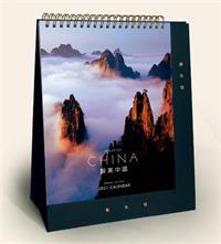 艺术造型竖台历  CF21067   醉美中国