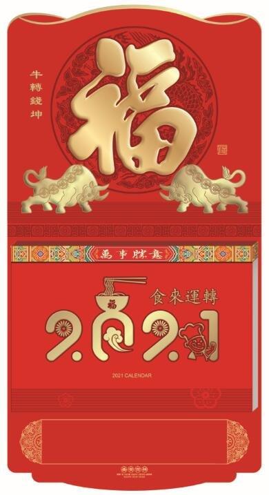 十六开特种烫金工艺周历(54张) ADA 039 牛转钱坤