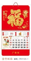 正六开中国红金雕财福吊牌  CF21123-1   金牛旺福