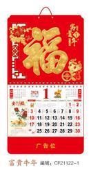 正六开中国红金雕通花财福吊牌  CF21122-1   富贵牛年