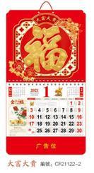 正六开中国红金雕通花财福吊牌  CF21122-2   大富大贵