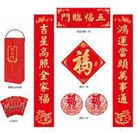 新春大礼包系列  AY-21002   五福临门