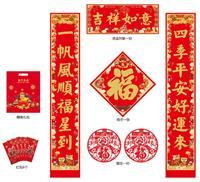 新春大礼包系列  AY-21006   吉祥如意