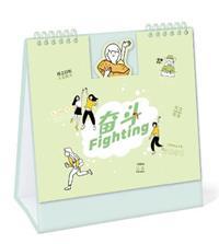 异形十三张卡通创意时尚台历  AY-21055   奋斗Fighting