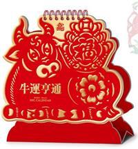 异形十三张福牛艺术台历  AQ-002   牛运亨通