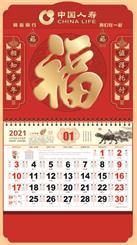 正六特种纸烫金专版福牌 ADA 104 中国人寿