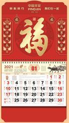 正六特种纸烫金专版福牌 ADA 105 中国平安