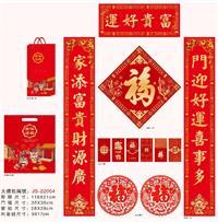 新春大礼包精美套装:彩印、浮雕烫金系列 JS-22004