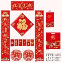 新春大礼包精美套装:彩印系列 JS-22005
