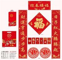 新春大礼包精美套装:彩印系列 JS-22006
