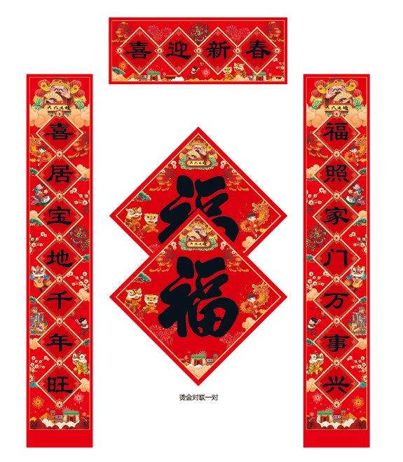 新春大礼包系列(喜迎新春) WB-22006