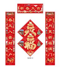 新春大礼包系列(新春大吉) WB-22001