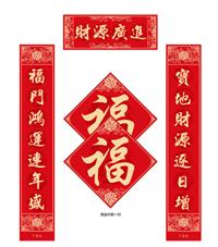 新春大礼包系列(财源广进) WB-22002