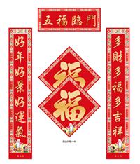 新春大礼包系列(五福临门) WB-22003