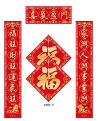 新春大礼包系列(喜气盈门) WB-22004