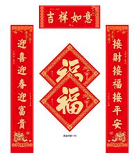 新春大礼包系列(吉祥如意) WB-22005