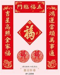 精装礼盒套装 AY-22094喜迎新春