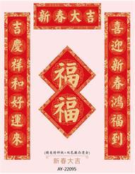 精装礼盒套装 AY-22095新春大吉