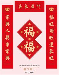新春大礼包 AY-22096喜气盈门