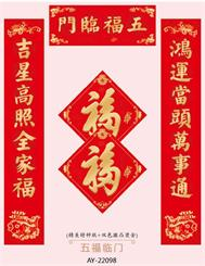 精新礼民盒套装 AY-22098五福临门