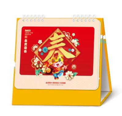 十三张时尚办公艺术台历(金虎迎春) WB-22107