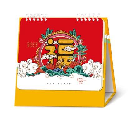 十三张时尚办公艺术台历(鸿运福年) WB-22109
