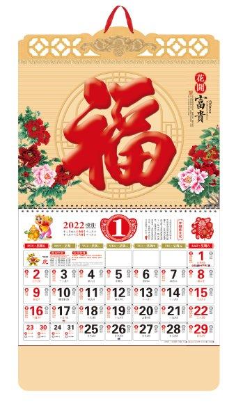 大度六开珠光浮雕工艺福字吊牌(花开富贵)WB-22142