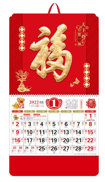 大度六开中国红浮雕工艺福字吊牌(天下第一福)WB-22148