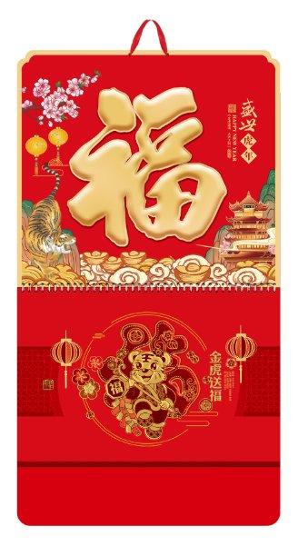 大度六开中国风吉祥文化福字吊牌(盛世虎年)WB-22149