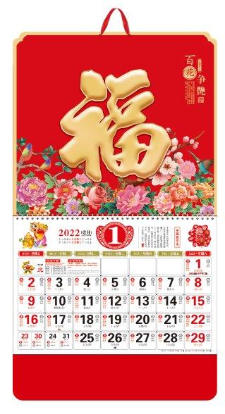 大度六开中国风吉祥文化福字吊牌(百花争艳)WB-22152