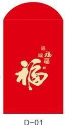 20开D系列128克大红珠光浮雕烫金工艺 利是封 红包 JS-22218