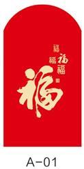 30开A系列128克大红珠光浮雕烫金工艺 利是封 红包 JS-22219
