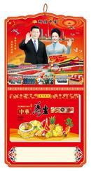 精品中国红十六开烫金周撕历 挂历 ZG-031辉煌中国