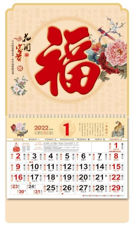 大六开特种纸UV金雕工艺福牌 挂历 FBA024花开富贵