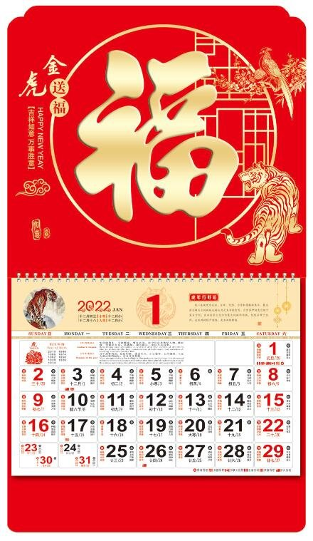 正六开中国红单色金金雕工艺福牌(厚) 挂历 FBA029金虎送福