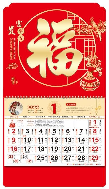 正六开中国红单色金金雕工艺福牌(厚) 挂历 FBA031富贵平安