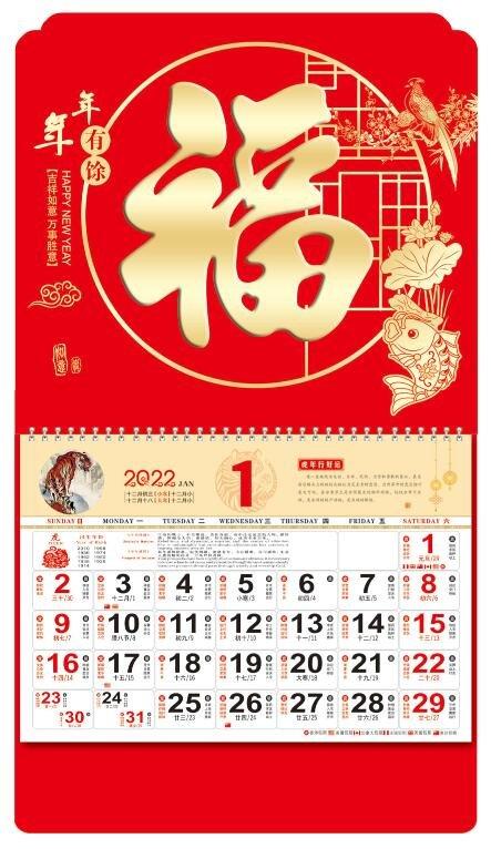 正六开中国红单色金金雕工艺福牌(厚) 挂历 FBA032年年有馀