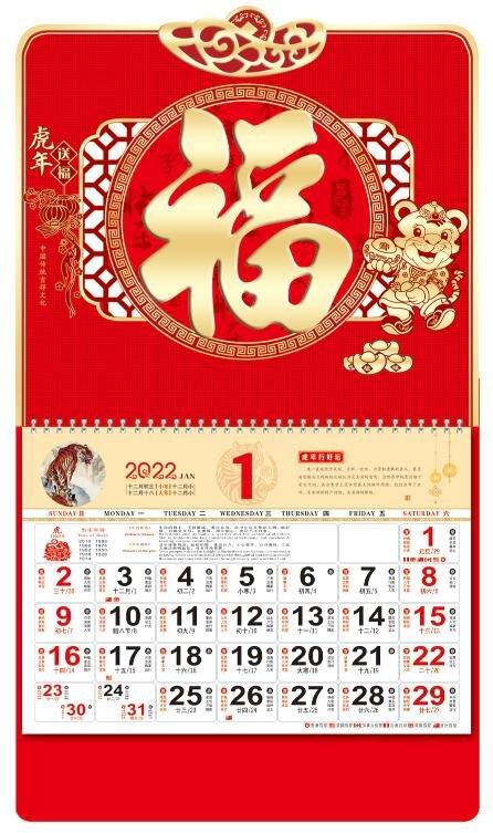 正六开中国红金雕工艺福牌 挂历 FBA033虎年送福