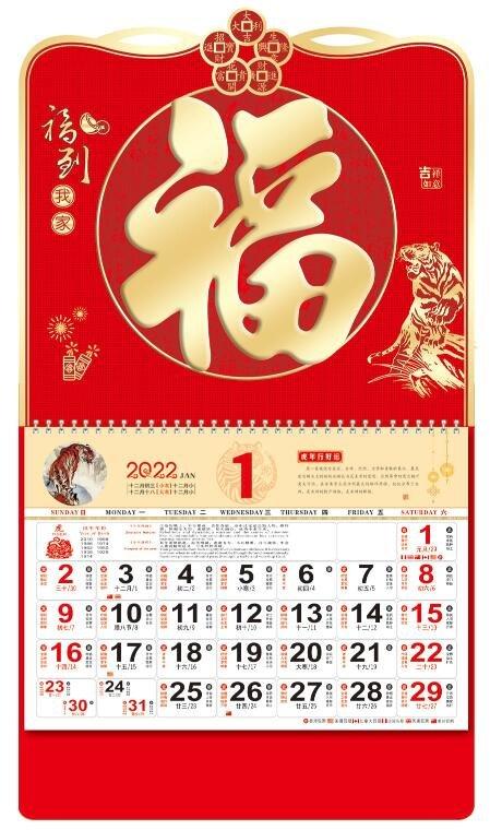 正六开中国红金雕工艺福牌 挂历 FBA035福到我家