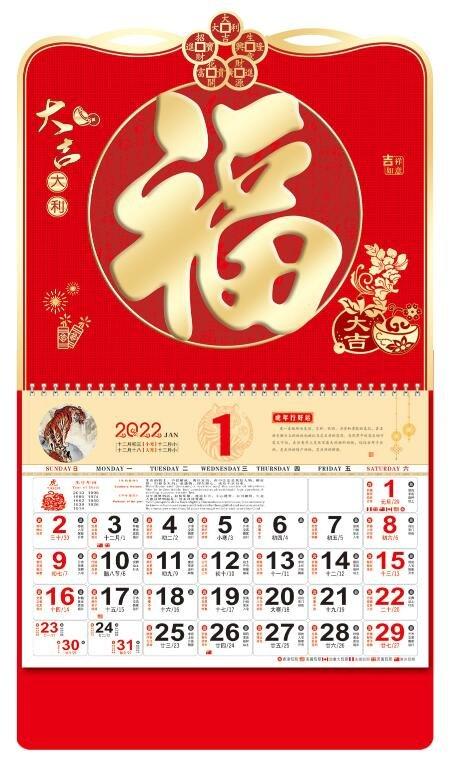正六开中国红金雕工艺福牌 挂历 FBA036大吉大利