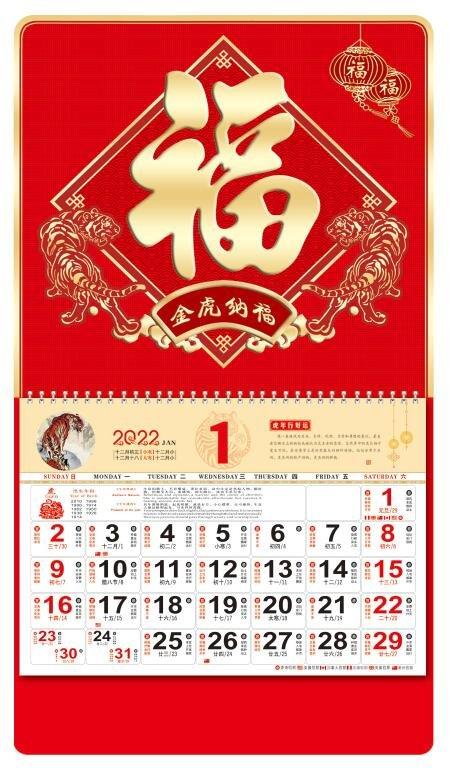 正六开中国红金雕工艺福牌 挂历 FBA037金虎纳福