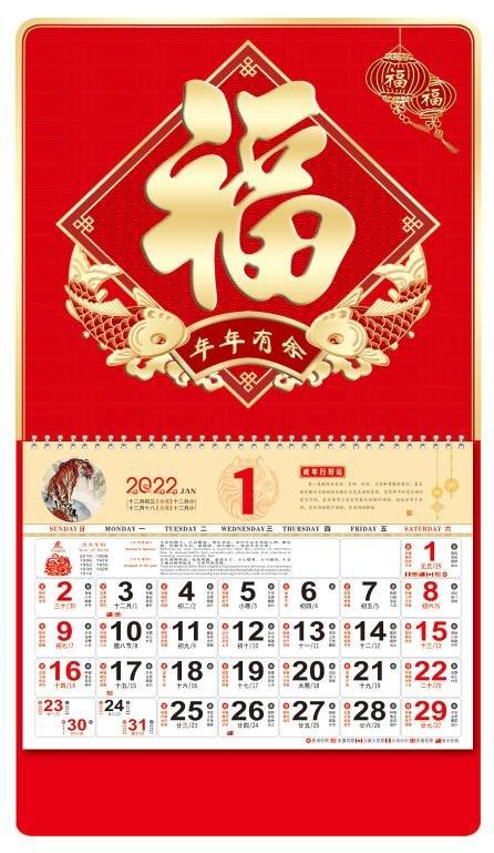 正六开中国红金雕工艺福牌 挂历 FBA038年年有余
