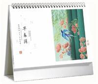 雅质简约布纹纸台历 QQ-8063早春图