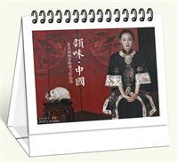 时尚白架记事台历 GY8086韵味中国